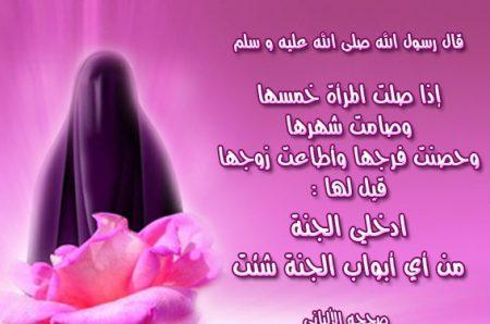 رمزيات عن الزوجة الصالحة (2)