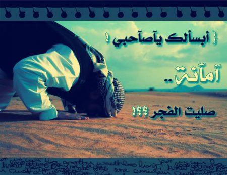 رمزيات عن الصلاه (2)