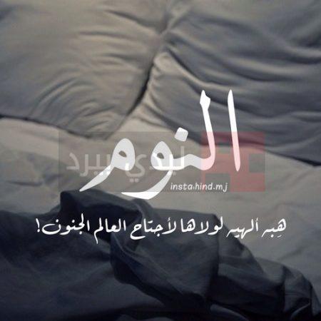رمزيات عن النوم (2)