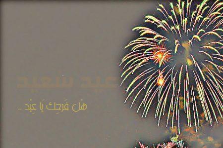 رمزيات عيدالفطر المبارك 2017 (1)