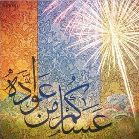 رمزيات عيدالفطر المبارك 2017 (4)