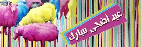 رمزيات وخلفيات عيدالفطر المبارك 2017 (1)