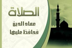 رمزيات وصور عن الصلاه (2)