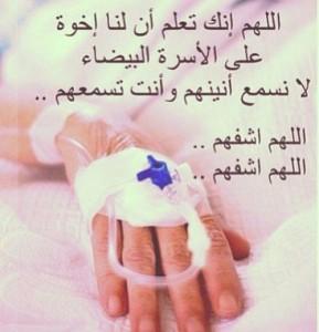 صور ادعية المريض (2)