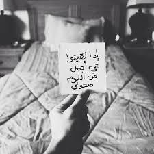 صور جديدة عن النوم (1)