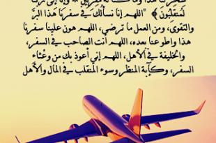 صور دعاء السفر رمزيات وخلفيات مكتوبة للدعاء (1)