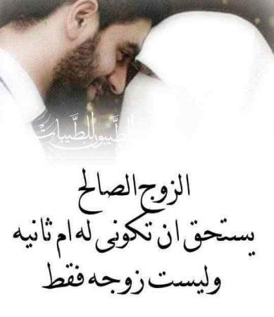 ... صور رمزية عن الزوج والزوجة (2)