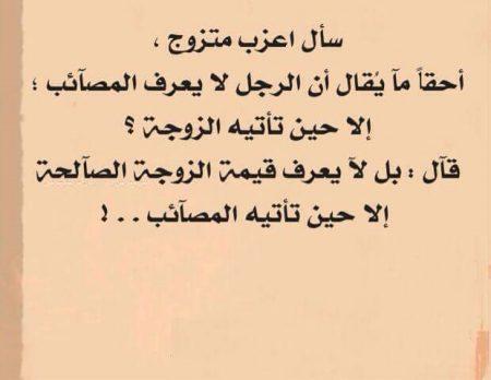 صور عن الزوجة الصالحة (2)