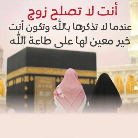 صور عن الزوج الصالح (1)