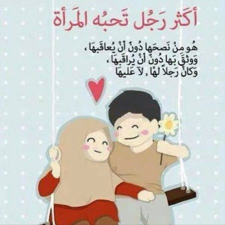 صور عن الزوج الصالح (2)