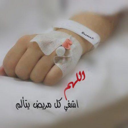 صور عن المرض (1)