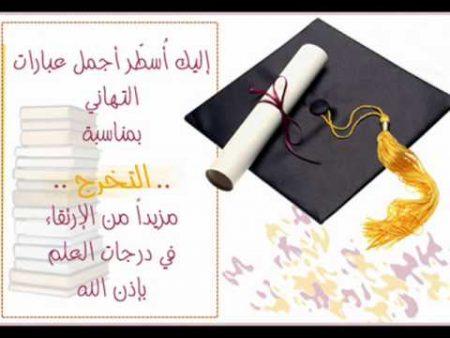 صور عن النجاح في الدراسة (1)