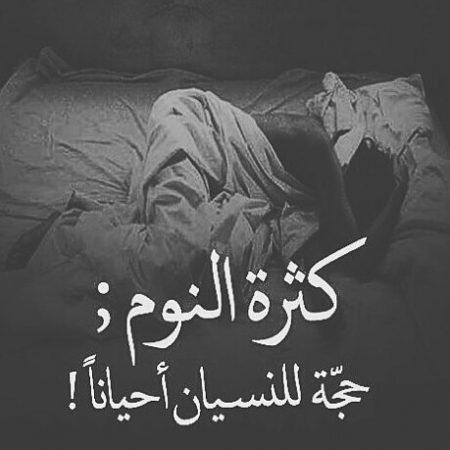 صور عن النوم الكثير (2)