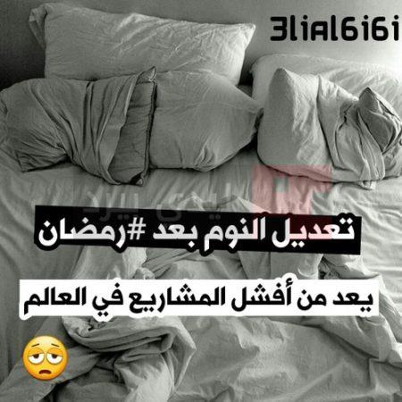 صور عن النوم (2)