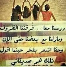 صور عن صداقة البنات (3)