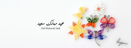 صور عيد فطر سعيد (1)