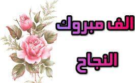 الف مبروك النجاح والتفوق يا مريم