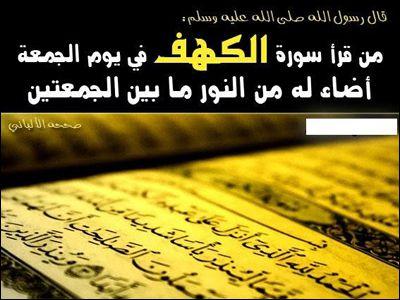 صور يوم الجمعة رمزيات جمعة مباركة فيس بوك واتس اب (4)