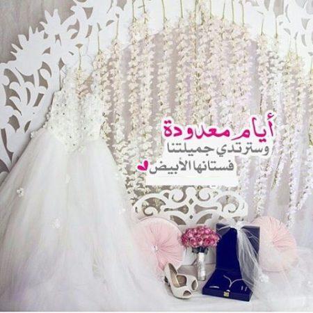 احلي رمزيات زواج (1)