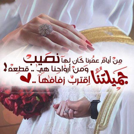 احلي رمزيات زواج (3)