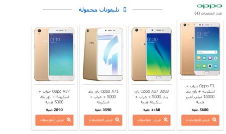 اسعار oppo الشناوي