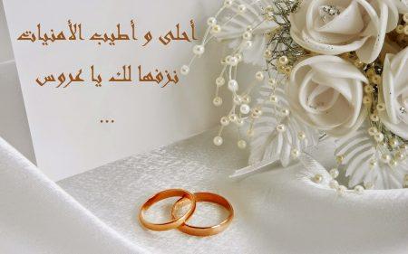 تهنئة الزواج بالصور (2)