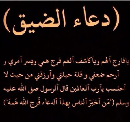 دعاء الفرج (2)
