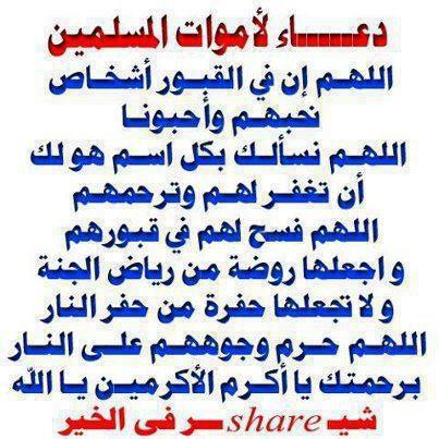 دعاء الميت (2)