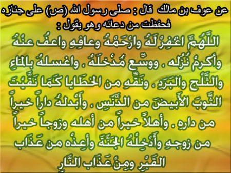 دعاء الميت (3)