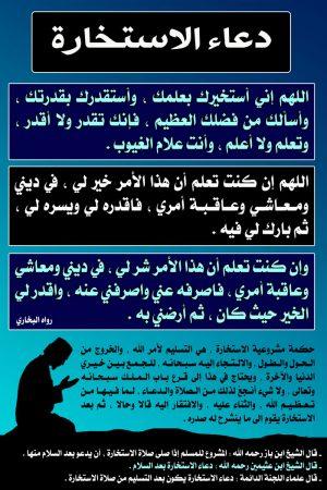 دعاء صلاة الاستخارة (2)