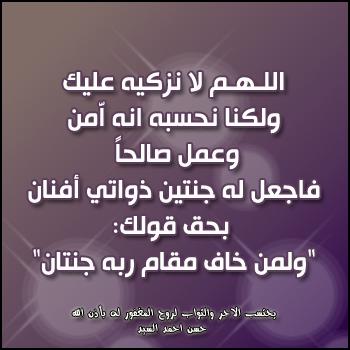 رمزيات ادعية المتوفي (1)