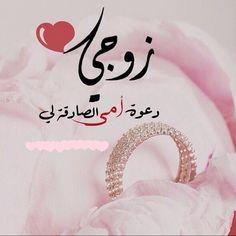 رمزيات عن الزوج (3)