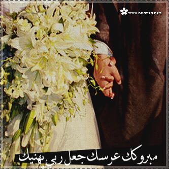 رمزيات عن الفرح والزواج (1)
