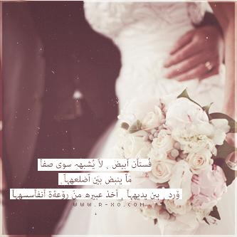 رمزيات عن الفرح والزواج (2)