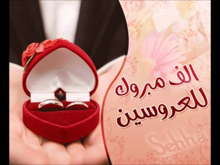 صور تهنئة بالزواج رمزيات وخلفيات تهنئة للزواج (2)