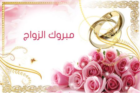 صور تهنئة بالزواج رمزيات وخلفيات تهنئة للزواج (3)