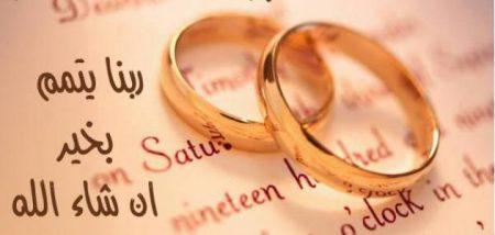 صور تهنئة بالزواج رمزيات وخلفيات تهنئة للزواج (5)