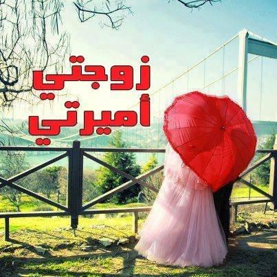 صور حب للزوجة (1)