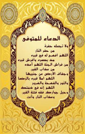 صور دعاء الميت رمزيات وخلفيات ادعية للمتوفي (3)