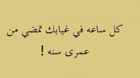كلمات حزينه جدا عن الفراق