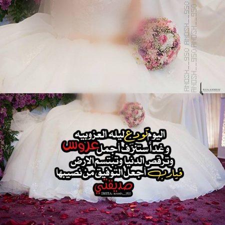 صور رمزية عن الزواج جديدة (1)