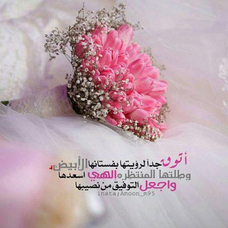صور رمزية عن الزواج جديدة (3)