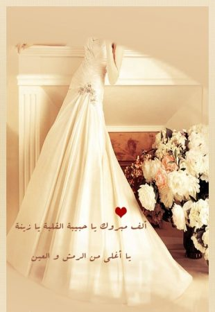 صور رمزيه عن الزواج والفرح (2)