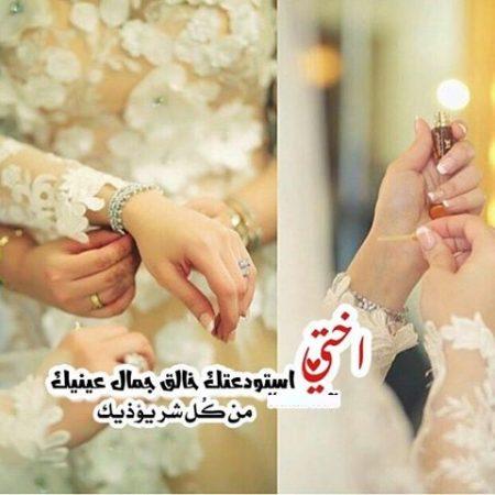 نتيجة بحث الصور عن صور عن الزواج