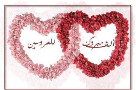 صور مباركة وتهنئة بالزواج السعيد (3)