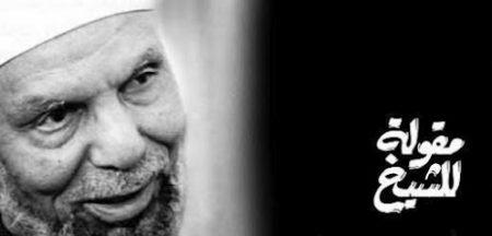 صور محمد متولي الشعراوي (3)