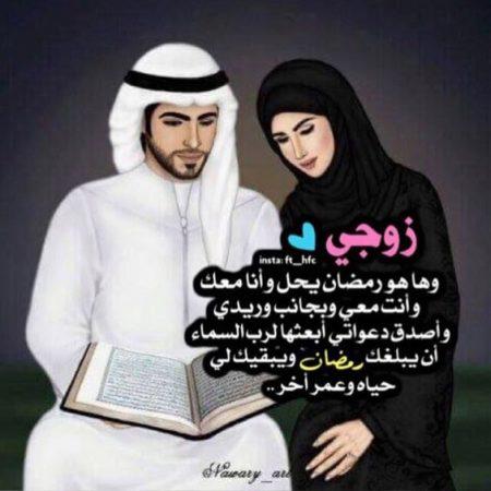 عبارات حب للزوج علي صور (2)