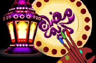 فوانيس رمضان (1)