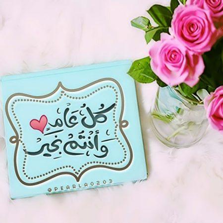 اجمل رمزيات وخلفيات عيد الفطر2017 (2)