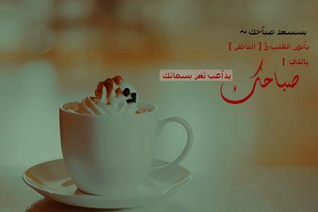 اجمل كلام صباح الخير علي صور (3)